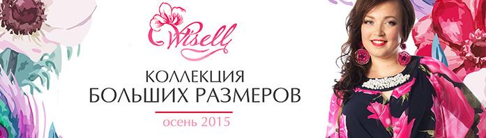 wissel64781_1446656853 (700x198, 143Kb)