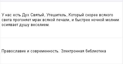 mail_96106961_U-nas-est-Duh-Svatyj-Utesitel-Kotoryj-skoree-vsakogo-sveta-progonaet-mrak-vsakoj-pecali-i-bystree-nocnoj-molnii-osiavaet-dusu-veseliem. (400x209, 5Kb)