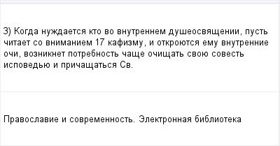 mail_96108538_3-Kogda-nuzdaetsa-kto-vo-vnutrennem-duseosvasenii-pust-citaet-so-vnimaniem-17-kafizmu-i-otkrouetsa-emu-vnutrennie-oci-vozniknet-potrebnost-case-ocisat-svoue-sovest-ispovedue-i-pricasats (400x209, 6Kb)