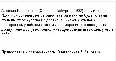 mail_96110215_Aleksia-Kolokolova-Sankt-Peterburg-_-1902-est-i-takie_-_Dni-moi-socteny-ne-segodna-zavtra-mena-ne-budet-s-vami-stepen-etogo-cuvstva-ne-dostupna-nikakomu-ucenomu-postoronnemu-nabluedatel (400x209, 8Kb)