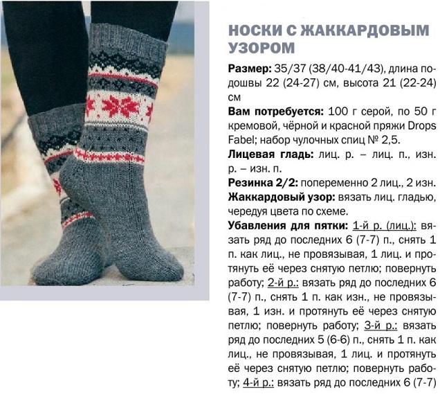 Вязание спицами жаккардовые узоры для носков схемы 81