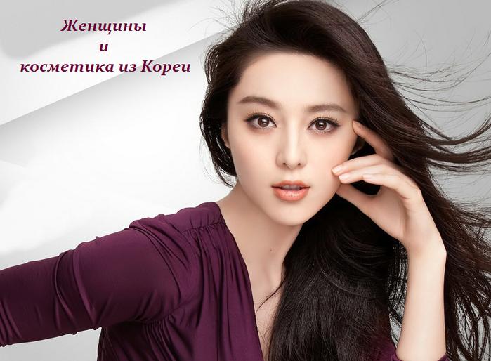 1448285409_ZHenschinuy_i_kosmetika_iz_Korei (699x514, 492Kb)