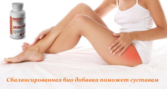 1448285808_Sbalansirovannaya_bio_dobavka_pomozhet_sustavam (700x373, 254Kb)