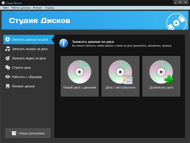 Программа для записи дисков для виндовс 7 на российском языке