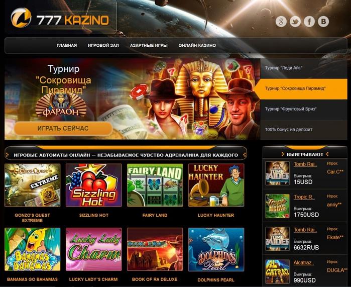 играть в казино бесплатно без регистрации, играть на автоматах бесплатно и без регистрации, 777казино лучшее казино, 777kazino с большими выигрышами, /4682845_Bezimyannii (700x571, 338Kb)