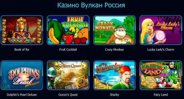 Игровые автоматы Вулкан  играть онлайн бесплатно без