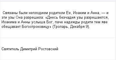mail_96115534_Svazany-byli-neplodiem-roditeli-Ee-Ioakim-i-Anna----i-eti-uzy-Ona-razresila_-_Dnes-bezcadia-uzy-razresauetsa-Ioakima-i-Anny-uslysa-Bog-pace-nadezdy-roditi-tem-ave-obesavaet-Bogootrokovic (400x209, 7Kb)