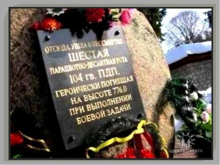 6 десантников погибли: