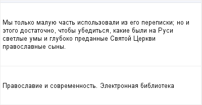 mail_96118396_My-tolko-maluue-cast-ispolzovali-iz-ego-perepiski_-no-i-etogo-dostatocno-ctoby-ubeditsa-kakie-byli-na-Rusi-svetlye-umy-i-gluboko-predannye-Svatoj-Cerkvi-pravoslavnye-syny. (400x209, 6Kb)