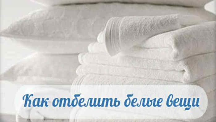 Как отбелить женское белье в домашних условиях