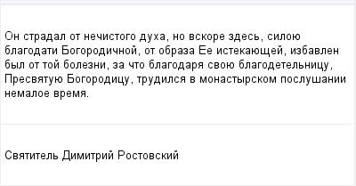 mail_96128423_On-stradal-ot-necistogo-duha-no-vskore-zdes-siloue-blagodati-Bogorodicnoj-ot-obraza-Ee-istekauesej-izbavlen-byl-ot-toj-bolezni-za-cto-blagodara-svoue-blagodetelnicu-Presvatuue-Bogorodic (400x209, 6Kb)