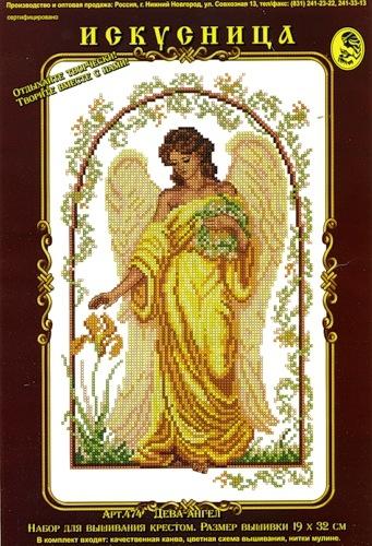ангел 1 (341x500, 260Kb)