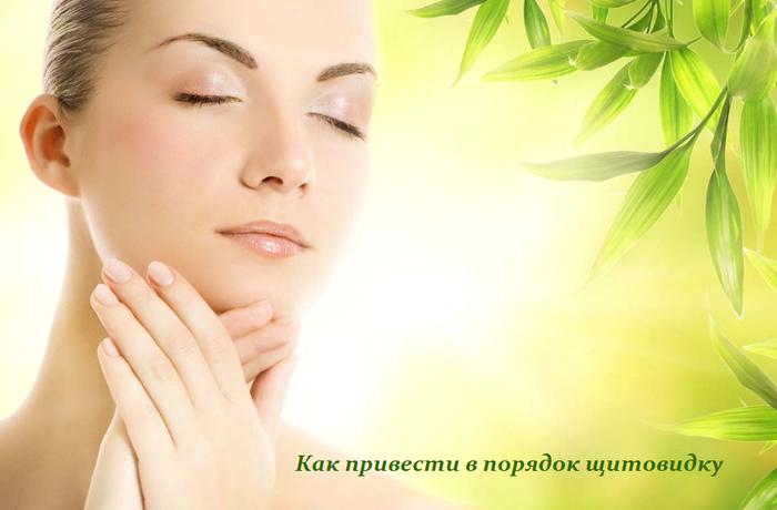 1448367501_Kak_privesti_v_poryadok_schitovidku (700x460, 288Kb)