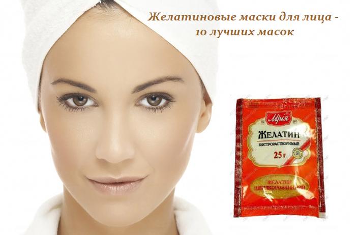1448369295_ZHelatinovuye_maski_dlya_lica__10_luchshih_masok (700x462, 319Kb)