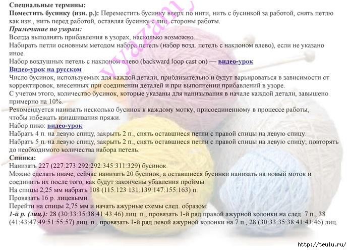 5308269_koftazbysinkami1 (692x495, 259Kb)