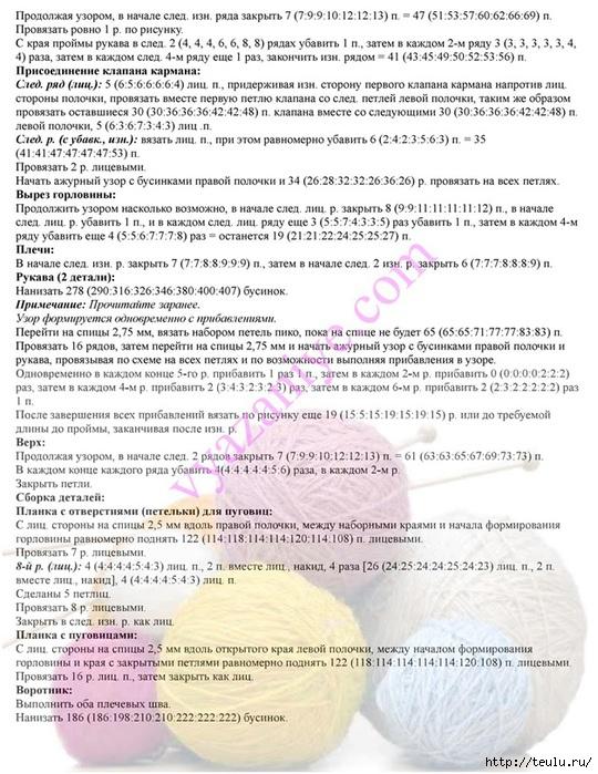 5308269_koftazbysinkami4 (540x700, 295Kb)