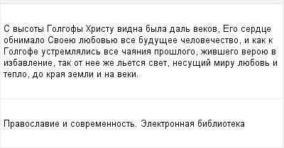 mail_95847841_S-vysoty-Golgofy-Hristu-vidna-byla-dal-vekov-Ego-serdce-obnimalo-Svoeue-luebovue-vse-budusee-celovecestvo-i-kak-k-Golgofe-ustremlalis-vse-caania-proslogo-zivsego-veroue-v-izbavlenie-tak (400x209, 8Kb)