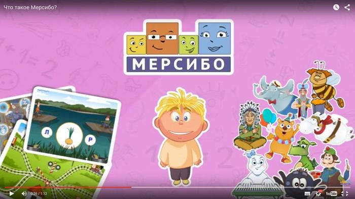 регистрация на мерсибо, играть на мерсибо, что такое мерсибо, развивающие игры на мерсибо, развивающие  для детей, /1448377202_Mersibo (700x394, 90Kb)