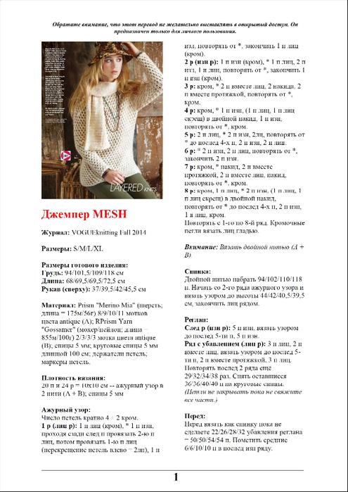pulover_200_11 (495x700, 294Kb)