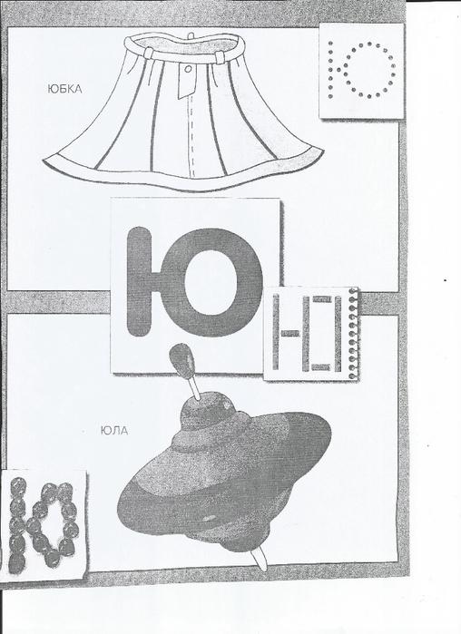 Scan0011 (508x700, 199Kb)