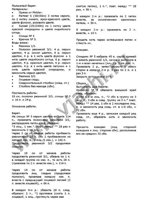 beret_ph554_p (500x700, 169Kb)