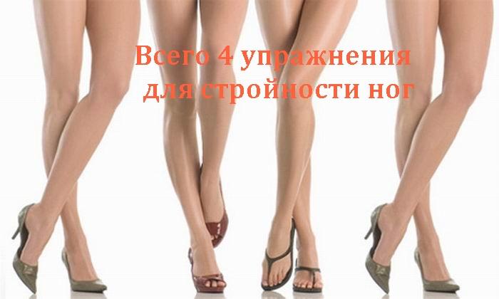 2835299_Izmenenie_razmera_Vsego_4_yprajneniya_dlya_stroinosti_nog (700x420, 97Kb)