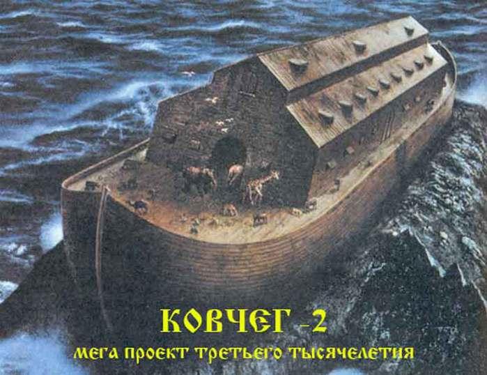КОВЧЕГ-2 (700x538, 55Kb)