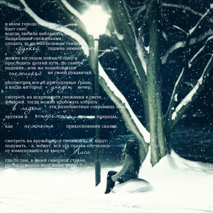 просто зима (700x700, 389Kb)