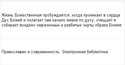 mail_95850971_Zizn-Bozestvennaa-probuzdaetsa-kogda-pronikaet-v-serdce-Duh-Bozij-i-polagaet-tam-nacalo-zizni-po-duhu-ocisaet-i-sobiraet-voedino-omracennye-i-razbitye-certy-obraza-Bozia. (400x209, 6Kb)