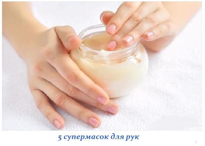 1448466711_5_supermasok_dlya_ruk (700x497, 305Kb)