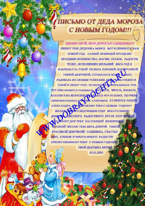 Дед МорозАлександа1 (494x700, 702Kb)