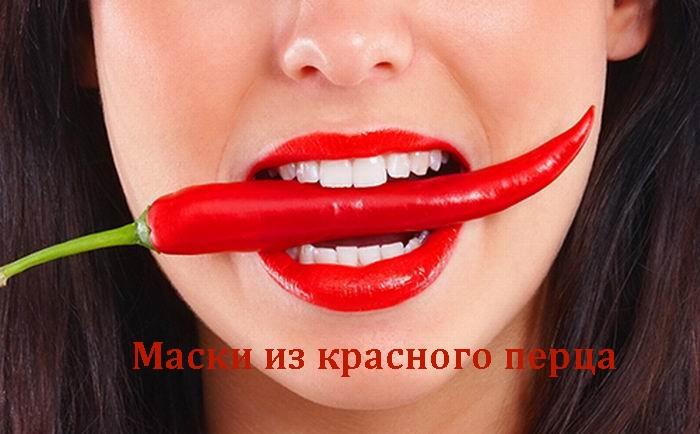 alt=Маски из красного перца - секрет второй молодости!