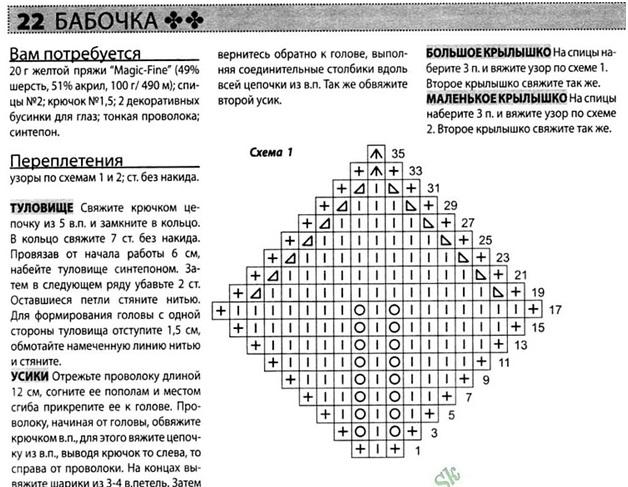 5308269_babochka (628x487, 137Kb)