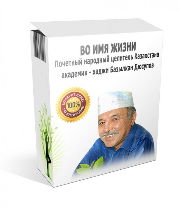 Базылхан Дюсупов/3875778_C6_YaXJk7s (602x700, 167Kb)