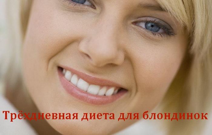 2835299_Tryohdnevnaya_dieta_dlya_blondinok (700x445, 122Kb)