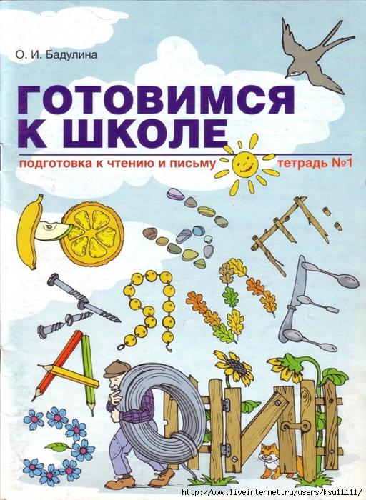 gotovimsya_k_shkole_podgotovka_k_chteniyu_i_pis.page01 (512x700, 329Kb)