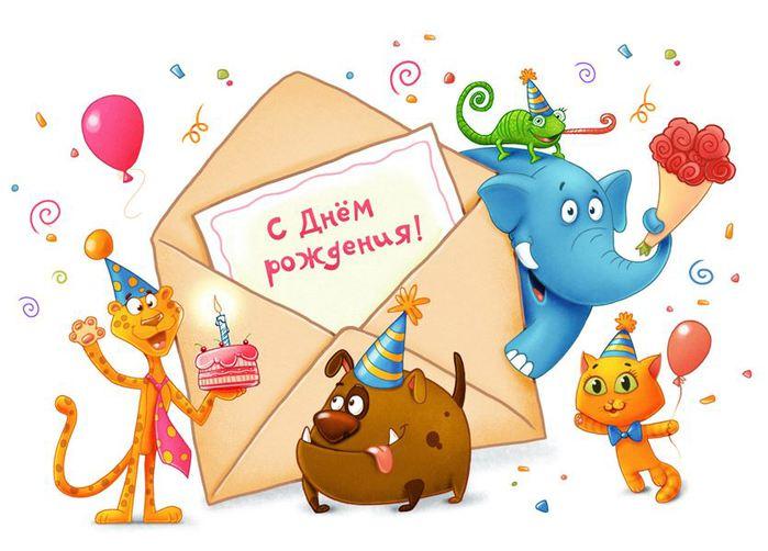 Поздравление курьеру с днем рождения