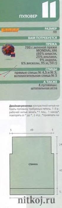 1384734136_01 (210x700, 79Kb)