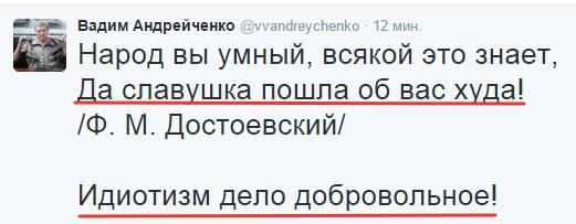 2015-11-28 09-28-27 Вадим Андрейченко (@vvandreychenko)   Твиттер – Yandex (521x203, 29Kb)