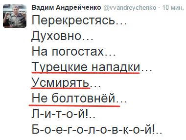2015-11-28 09-30-45 Вадим Андрейченко (@vvandreychenko)   Твиттер – Yandex (380x287, 27Kb)