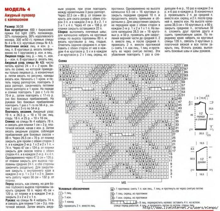 вязаный-пуловер-с-капюшоном1 (700x673, 430Kb)