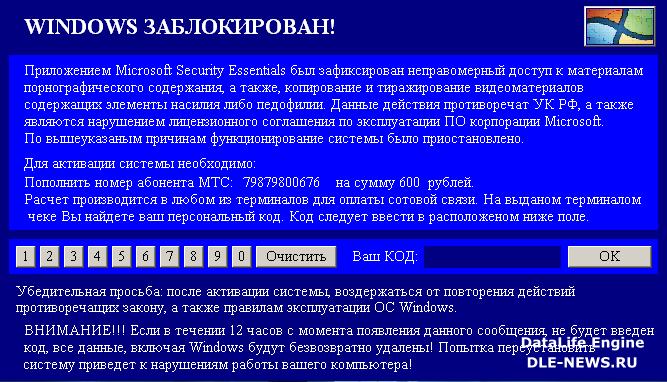 windows_zablokirovanyj (667x382, 31Kb)