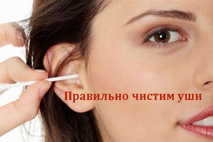 alt=Правильно чистим уши/2835299_ (700x466, 120Kb)
