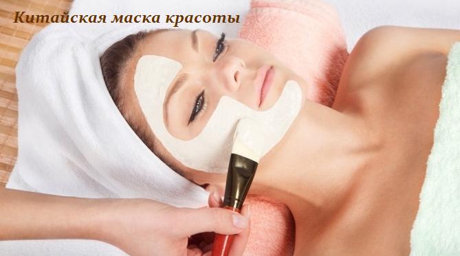 1448700384_Kitayskaya_maska_krasotuy (669x372, 317Kb)