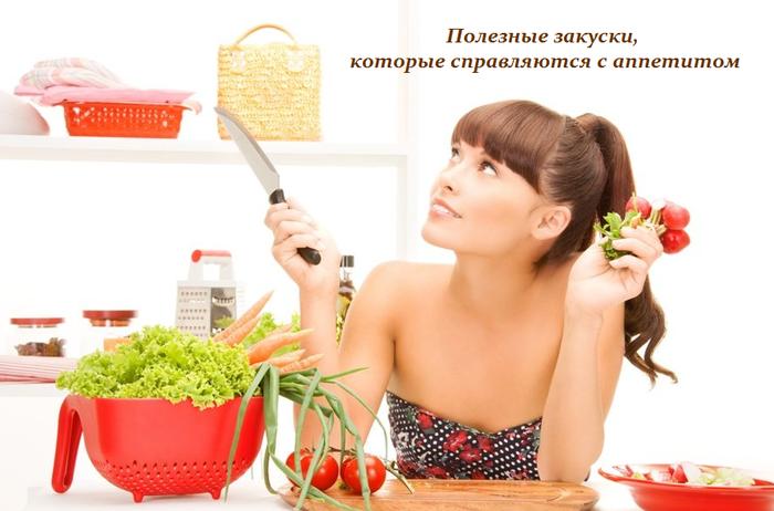 1448703546_Poleznuye_zakuski_kotoruye_spravlyayutsya_s_appetitom (700x462, 331Kb)