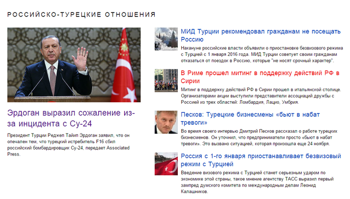 2015-11-28 20-20-20 Российско-турецкие отношения — главные новости рубрики «Российско-турецкие отношения» сегодня в Яндекс. (700x399, 254Kb)
