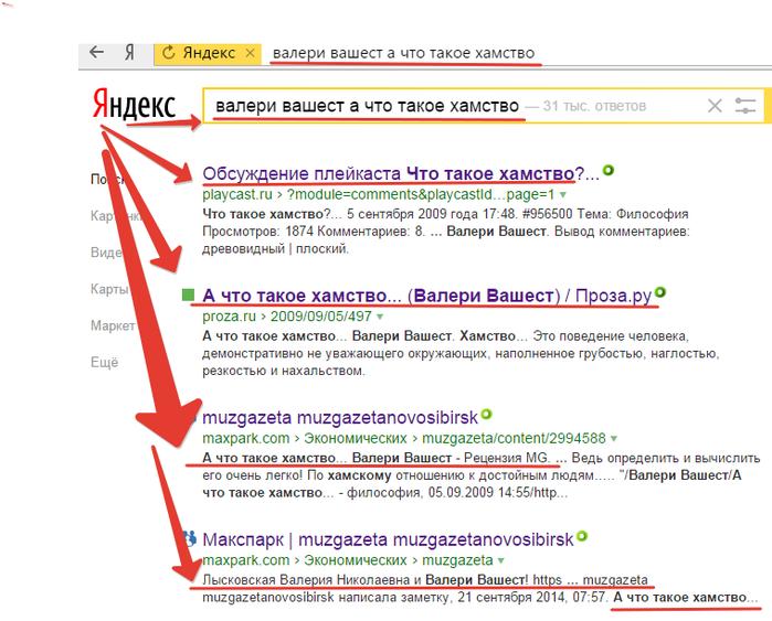 2015-11-28 20-31-26 валери вашест а что такое хамство — Яндекс  нашлась 31тыс.ответов – Yandex (700x563, 222Kb)