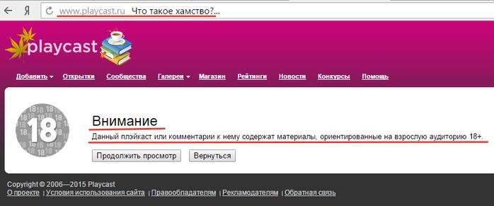 2015-11-28 12-18-46 Что такое хамство ... – Yandex (700x291, 80Kb)