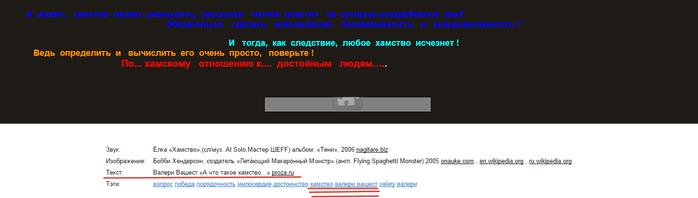 2015-11-28 12-16-49 Плейкаст «Что такое хамство ...» – Yandex (700x198, 53Kb)