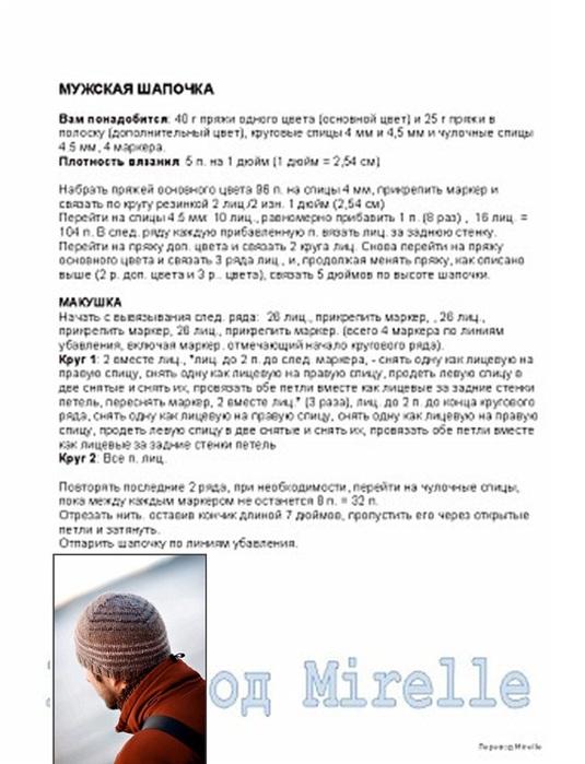 5308269_shapkamygskay1 (535x700, 96Kb)
